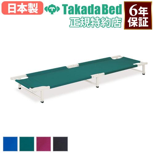 【最大1万円クーポン5/20限定】簡易ベッド 折りたたみ式 仮眠用ベッド 折りたたみ式ベッド 看護 介護 設備 送料無料 軽量折りたたみ式簡易ベッド ライトキャンバス TB-1460