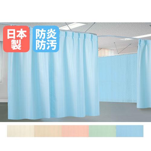 医療用カーテン 仕切り 国産 防炎 TB-659-02-3821 ルキット オフィス家具 インテリア