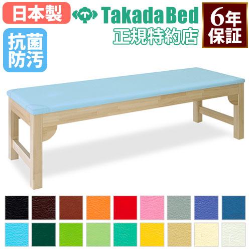 施術台 TB-743 木製 エステベッド 介護ベッド 灸 送料無料 LOOKIT オフィス家具 インテリア