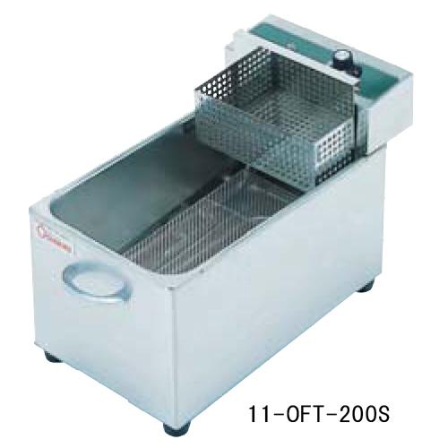 送料無料 電気フライヤー OFT-200S フライヤー 厨房 卓上 LOOKIT オフィス家具 インテリア