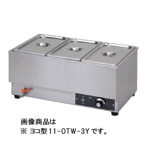 ★送料無料★ 電気ウォーマー ホテルパン 電気湯煎 OTW-2PY LOOKIT オフィス家具 インテリア