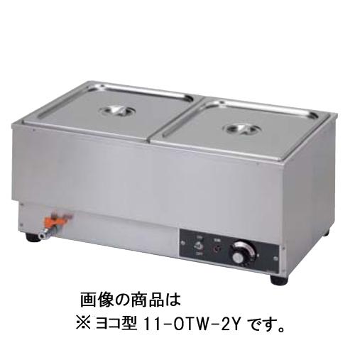 ★送料無料★ 電気ウォーマー 湯煎 ヨコ型 厨房機器 OTW-1Y LOOKIT オフィス家具 インテリア