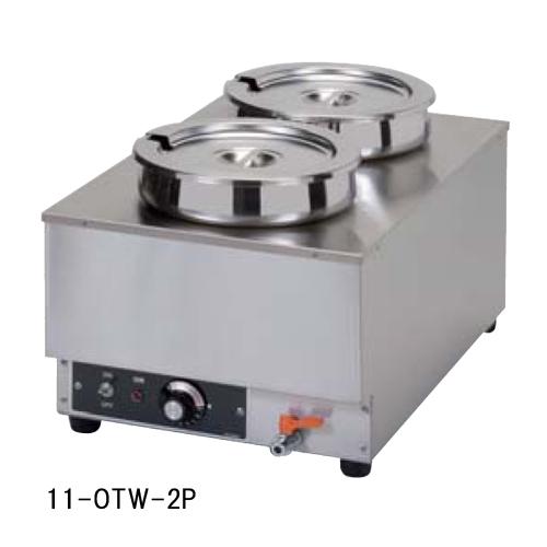★送料無料★ 電気ウォーマー 厨房用 電気湯煎器 縦型 OTW-2P LOOKIT オフィス家具 インテリア