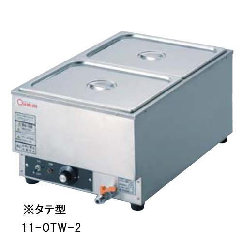 ★送料無料★ 電気ウォーマー 湯煎式 電気保温器 卓上 OTW-2 LOOKIT オフィス家具 インテリア