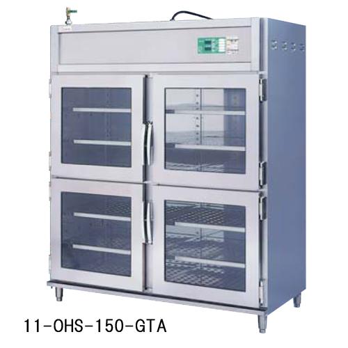 ★送料無料★ 温蔵庫 保温ショーケース 厨房用 OHS-150-GTA LOOKIT オフィス家具 インテリア