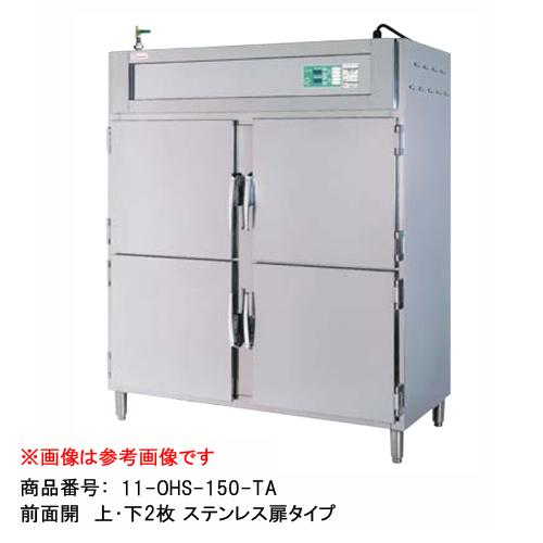 ★送料無料★ 温蔵庫 厨房専用 レストラン 保温機 OHS-150-A LOOKIT オフィス家具 インテリア