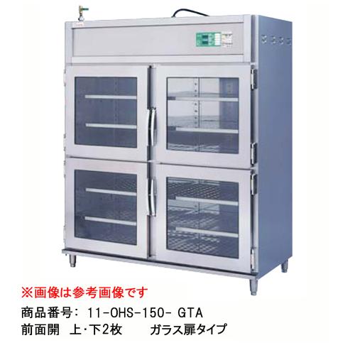 ★送料無料★ 温蔵庫 上下2枚扉 厨房機器 保温用 OHS-120-GTA LOOKIT オフィス家具 インテリア