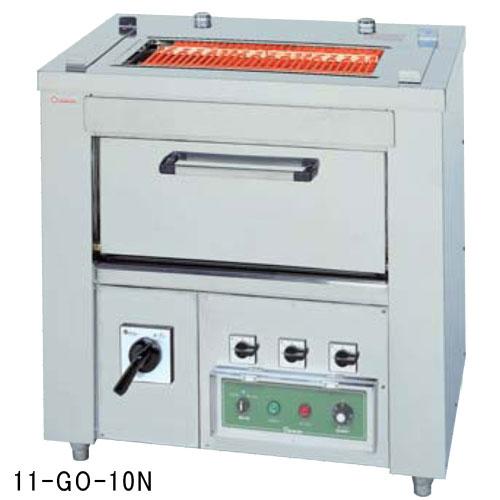 ★送料無料★ 電気グリラー GO-10N オーブン 焼物器 電気式 LOOKIT オフィス家具 インテリア