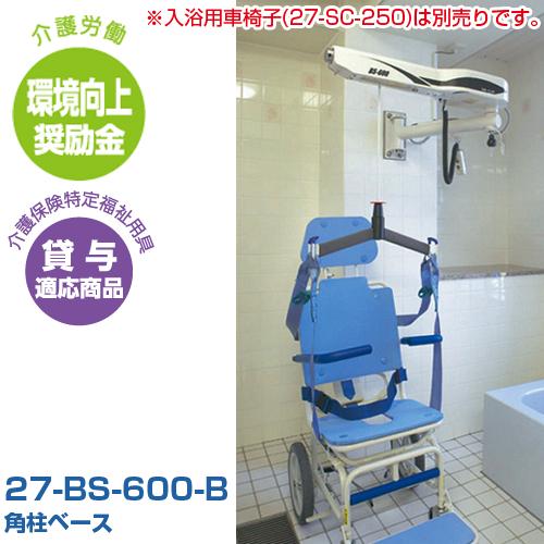 入浴用電動リフト 介護 リフト 電動 病院 BS-600-B LOOKIT オフィス家具 インテリア