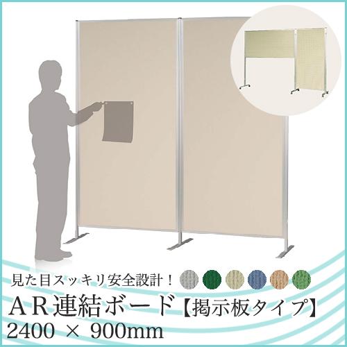展示パネル 2400×900mm 縦横自在 パーテーション ピン対応 掲示パネル 掲示板 連絡板 間仕切り 衝立 日本製 両面ボード ARK308 ルキット オフィス家具 インテリア