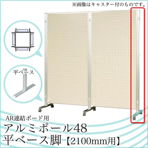 アルミポール 平ベース AR連結ボード用 対応サイズ【高さ2100mm】 ボード パーティション アルミポール48 AR48T21A4
