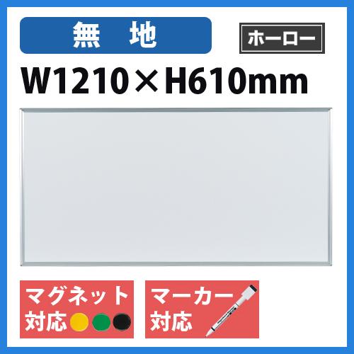 ホワイトボード 1200 壁掛け式 掲示板 国産 MH24