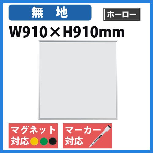 【1月9日20:00~16日1:59まで最大1万円OFFクーポン配布】 ホワイトボード 900 無地 正方形 大型 壁掛 MH33