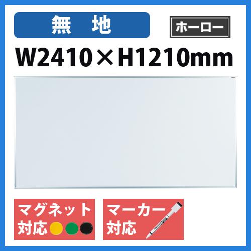 【1月9日20:00~16日1:59まで最大1万円OFFクーポン配布】 ホワイトボード 2400 大型 壁掛け式 日本製 MH48