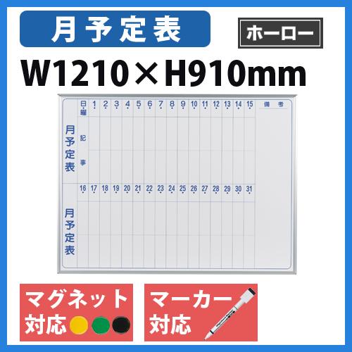 【1月9日20:00~16日1:59まで最大1万円OFFクーポン配布】 ホワイトボード 1200 マグネット ラーフル MH34M