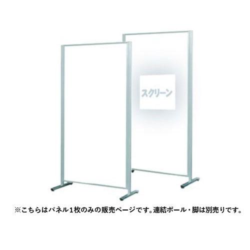 ホワイトボードパネル W1200×H1800mm 映写対応 スクリーン パーテーション スチール 掲示ボード 展示パネル 仕切り オフィス APMCV406 LOOKIT オフィス家具 インテリア