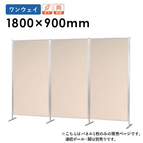 展示パネル 1800×900mm 縦横自在 日本製 掲示板 ピン対応 両面 パーテーション パーティション 間仕切り 衝立 パネル 薄型 ARKU306 ルキット オフィス家具 インテリア