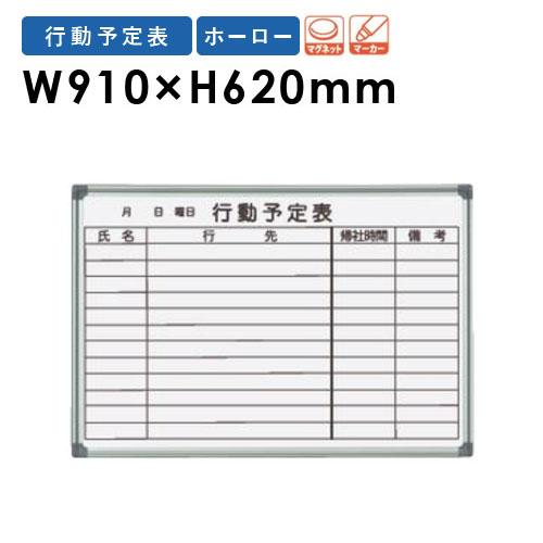 ホワイトボード 900 行動予定表 横書き AX23QN ルキット オフィス家具 インテリア