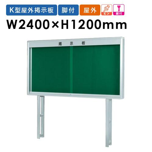掲示板 自立 設置 K型屋外掲示板 告知 学校 K1224T LOOKIT オフィス家具 インテリア