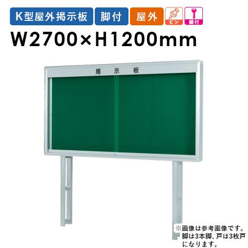 掲示板 脚付き 屋外 大型 学校 掲示ボード K1227T LOOKIT オフィス家具 インテリア