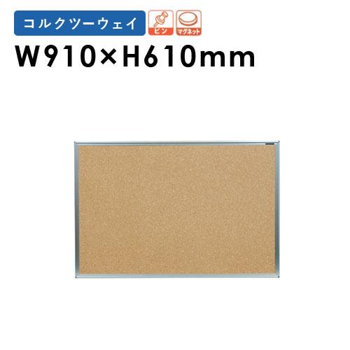 掲示板 90 コルクボード マグネット 画鋲 KBMC23 LOOKIT オフィス家具 インテリア