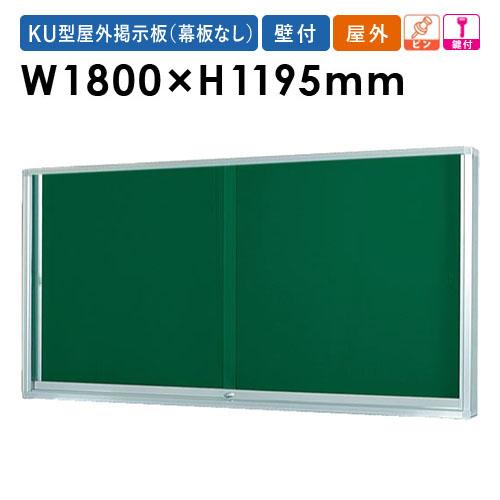 掲示板 1800 案内板 ボード イベント 屋外用 KU218 LOOKIT オフィス家具 インテリア