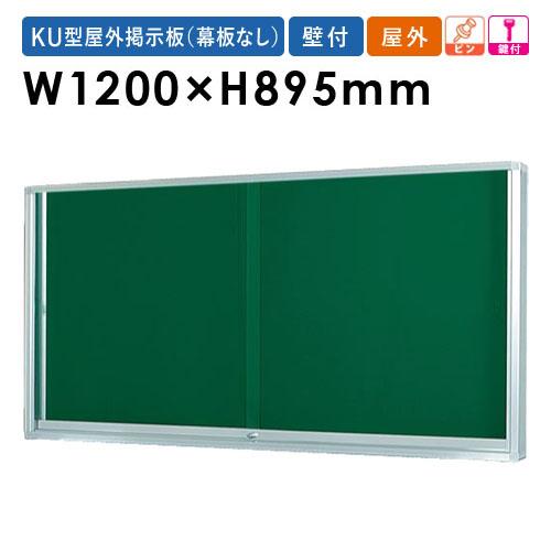 掲示板 1200 屋外用 パネル 壁付 業務用 案内 KU912 ルキット オフィス家具 インテリア