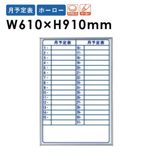 ホワイトボード 600 壁掛け式 国産 白板 MH23YYU LOOKIT オフィス家具 インテリア