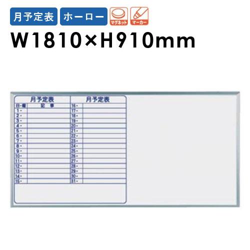 ホワイトボード 1800 大型 MAJIシリーズ MH36MH 大型 ルキット オフィス家具 MH36MH 1800 インテリア, もっとホット:f8b3d55c --- verticalvalue.org