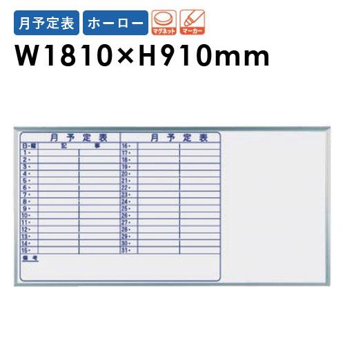 ホワイトボード 1800 月予定表 壁掛け MH36YS LOOKIT オフィス家具 インテリア