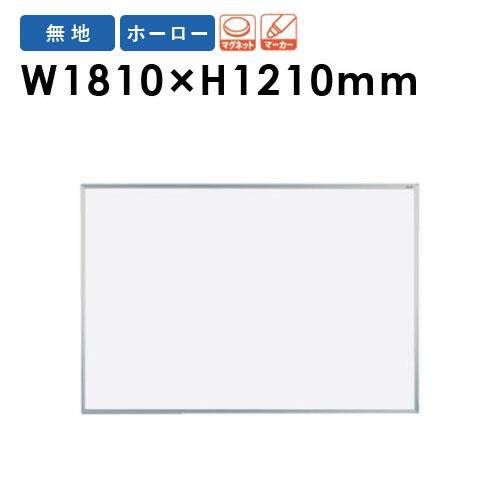 ホワイトボード 1800 ホーロー 白板 無地 MH46 ルキット オフィス家具 インテリア