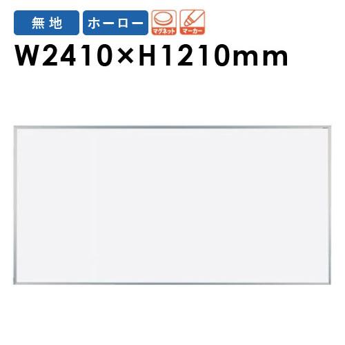 【4月9日20:00~16日1:59まで最大1万円OFFクーポン配布】 ホワイトボード 2400 大型 壁掛け式 日本製 MH48
