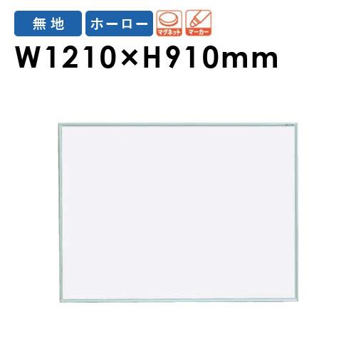 ホワイトボード 1200 ホーロー 壁掛け ホーロー 国産 MR34 ルキット インテリア ルキット オフィス家具 インテリア, ごちうま干物 炙庵:e9091fd5 --- cgt-tbc.fr