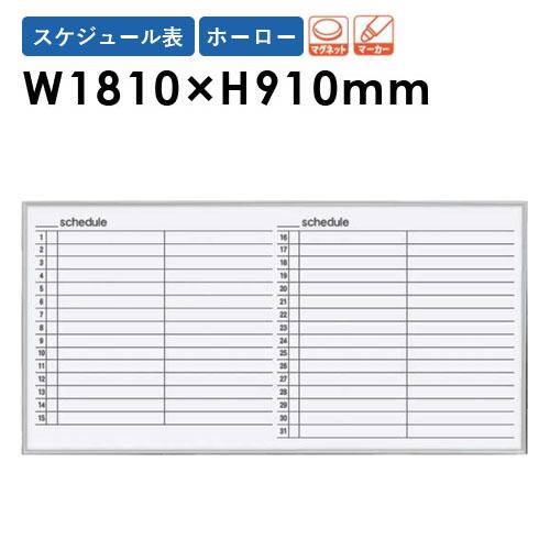 ホワイトボード 1800 予定表 壁掛 日本製 MR36Y