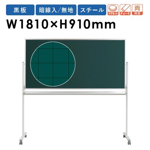 黒板 脚付き W1800mm 暗線入り マス目 MS36TDXN