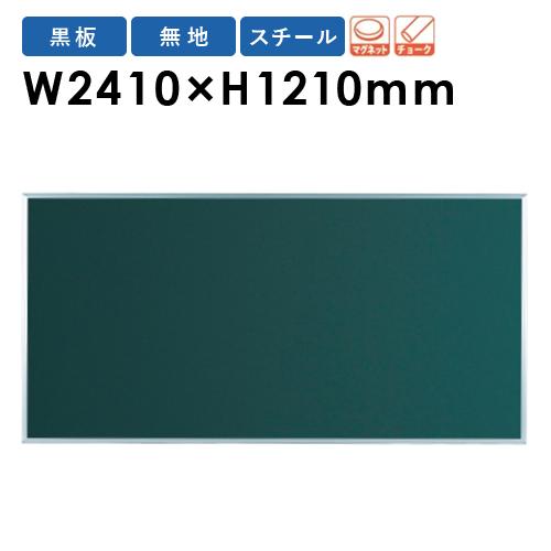 黒板 壁掛け W2400mm チョークボード 人気 MS48 ルキット オフィス家具 インテリア