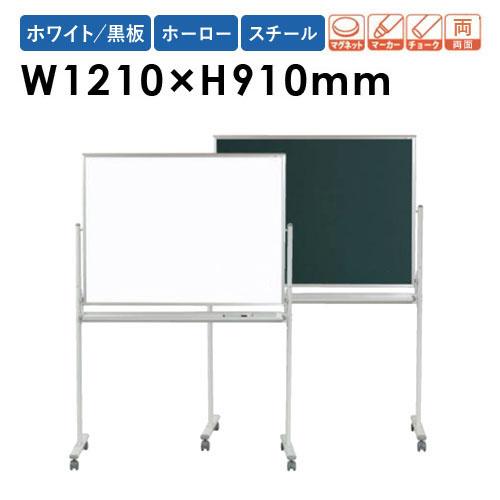 黒板 脚付き W1200mm ホワイトボード MSH34TDN ルキット オフィス家具 インテリア