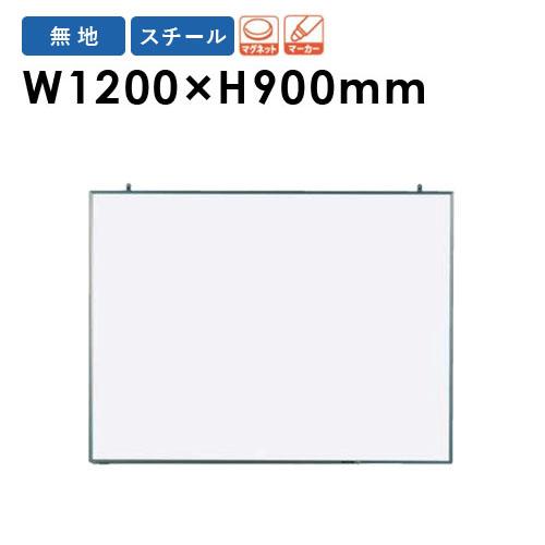 レビューで次回使える最大2000円割引クーポンGET 数量限定 ホワイトボード 1200×900 無地 NV34 白板 国産 2020モデル