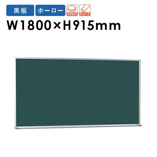 黒板 1800mm ホーロー 学校 大型 学校 業務用 1800mm PG306 ホーロー ルキット オフィス家具 インテリア, ネオス:65a355d7 --- verticalvalue.org