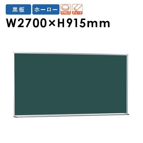 黒板 2700mm LOOKIT 黒板 チョークボード 壁掛け インテリア 掲示板 PG309 LOOKIT オフィス家具 インテリア, 尾崎かまぼこ館:ca667d94 --- verticalvalue.org