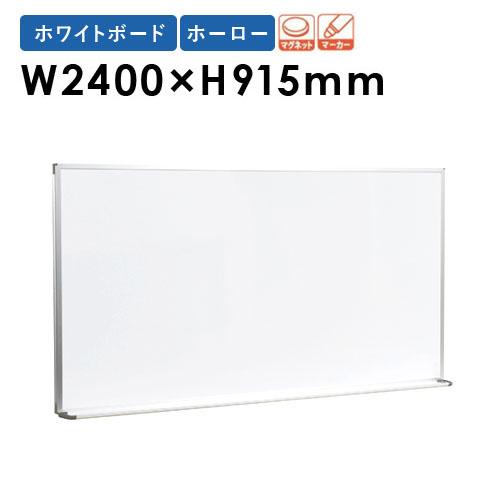 ホワイトボード W2400mm 白板 パネル 大型 PH308 ルキット オフィス家具 インテリア