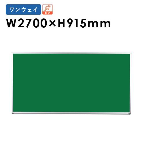 掲示板 W2700mm ボード 壁掛け 学校 業務用 PK309 ルキット オフィス家具 インテリア