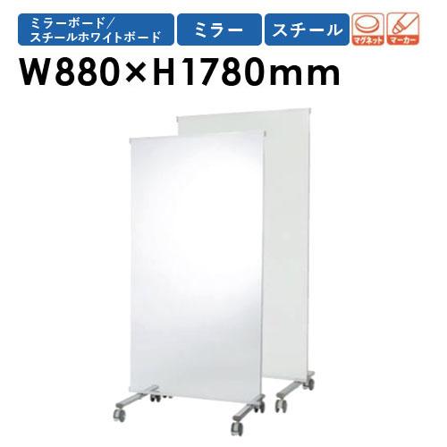 ミラーボード W880×H1780mm 間仕切り 姿見 スポーツ ダンス 学校 ホワイトボード 鏡 大型鏡 パーテーション 衝立 パーテション パネル PVA-3M