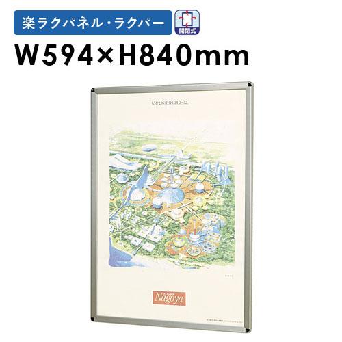 ポスターフレーム A1ポスターパネル 額縁 QM-A1