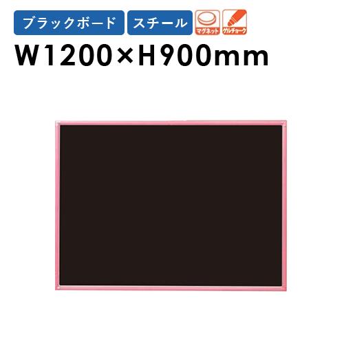 黒板 幅1200×高さ900mm 壁掛け ブラックボード スチール 樹脂枠 ゲルチョーク 幼稚園 メニューボード 掲示板 RCV34K ルキット オフィス家具 インテリア