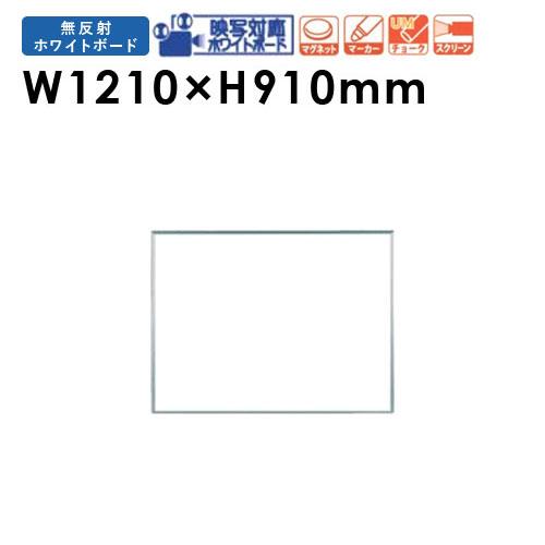 映写対応ホワイトボード 幅1210×高さ910mm ホーロー 壁掛け プロジェクター スクリーンボード 国産 無反射 掲示板 会議室 コンパクト UM34N