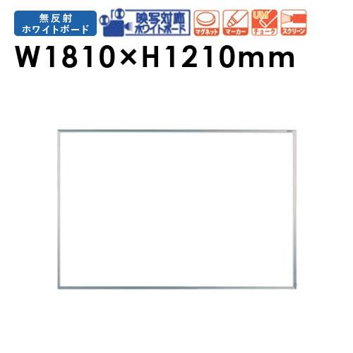 映写対応ホワイトボード 幅1810×高さ1210mm ホーロー 壁掛け 無反射 掲示板 マグネット対応 スクリーン プロジェクター スクリーンボード UM46N ルキット オフィス家具 インテリア