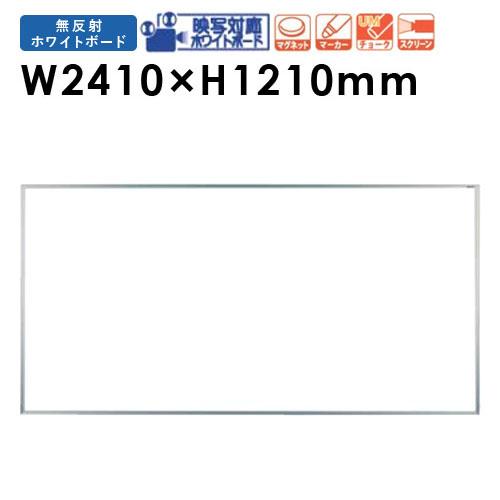 映写対応ホワイトボード W2410×H1210mm 日本製 無反射 ホーロー 壁掛け プロジェクター スクリーン 大型 ワイドボード 吊り金具付き UM48N ルキット オフィス家具 インテリア