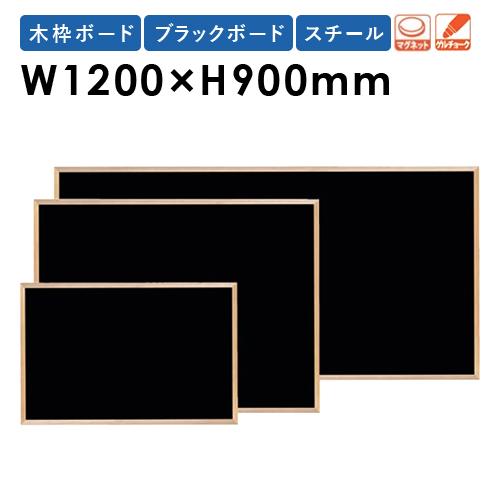 黒板 W1200×H900mm スチール 木枠 壁掛けおしゃれ 日本製 掲示パネル ブラックボード メニューボード メッセージボード 業務用 WOEB34 ルキット オフィス家具 インテリア
