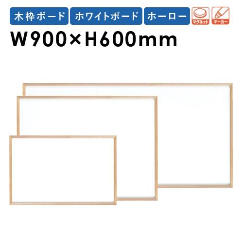 ホワイトボード W900×H600mm 木枠 壁掛け WOH23 ルキット オフィス家具 インテリア